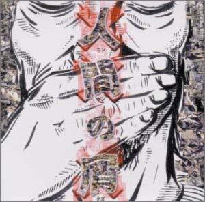 VA 「人間の屑」サウンドトラック