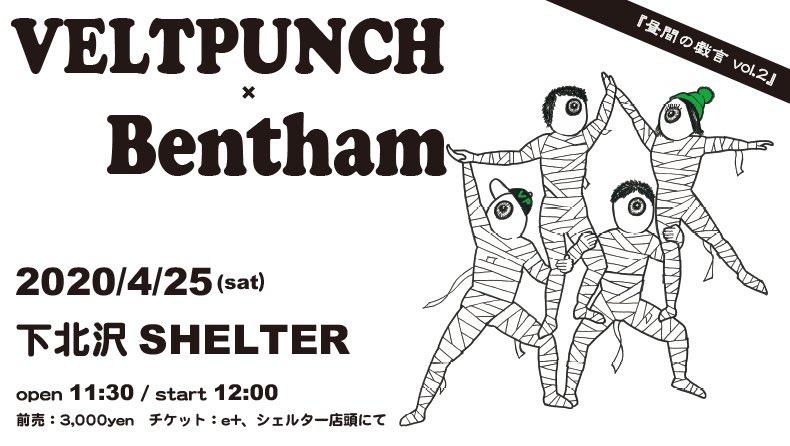 VELTPUNCH(ベルトパンチ)は2020年4月25日に下北沢SHLTER「昼間の戯言(たわごと)」でBenthamと対バンします。