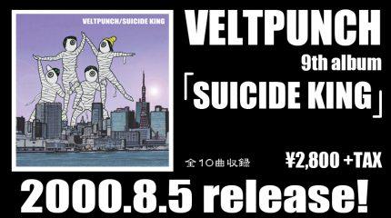 2020年8月5日リリース!VELTPUNCHニューアルバム情報まとめ